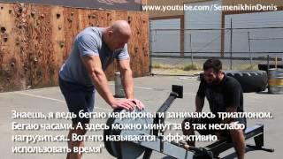 Тренировка кроссфит с Eddie Avakoff