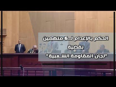الحكم بالإعدام لـ6 متهمين بقضية -لجان المقاومة الشعبية-  - 13:55-2019 / 8 / 19