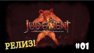 Judgment: Apocalypse Survival Simulation (Релиз) #1 - Игра преобразилась!