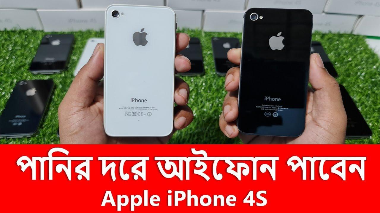 পানির দামে আইফোন পাবেন !! Apple iPhone 4s 32 GB Bangla Review !! Water Prices