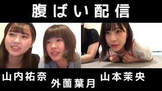 12時42分配信 山本 茉央 (HKT48 チームH) 山内 祐奈 (HKT48 チームTII) ...