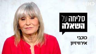 סליחה על השאלה | כוכבי האירוויזיון של ישראל 🇮🇱