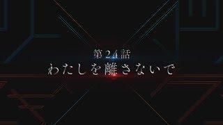 TVアニメ「ダーリン・イン・ザ・フランキス」第24話次回予告 http://dar...