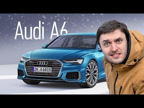 Audi A6 2018 или А8 детокс Бизнес класс с буквы А. Премьера A6 в Женеве.