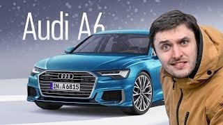 Audi A6 2018 или А8-детокс? Бизнес-класс с буквы А. Премьера A6 в Женеве.