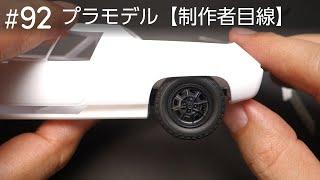 パテ作業とリアの車高調整【制作者目線#92】タミヤ ロータスヨーロッパスペシャル制作中……