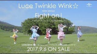 【Luce Twinkle Wink☆】TVアニメ『ゲーマーズ』EDテーマ「Fight on!」TV SPOT