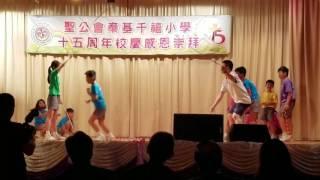 Publication Date: 2017-05-28 | Video Title: 聖公會奉基千禧小學十五週年感恩崇拜精彩活動之一