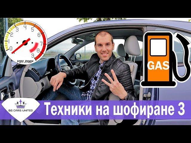 Техники на шофиране 3 | ИКОНОМИЯ на ГОРИВО | BG Cars United