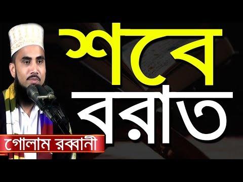 শবে বরাত Golam Rabbani Islamic Waz । Bangla Waz 2018 Islamic Waz Bogra Full HD