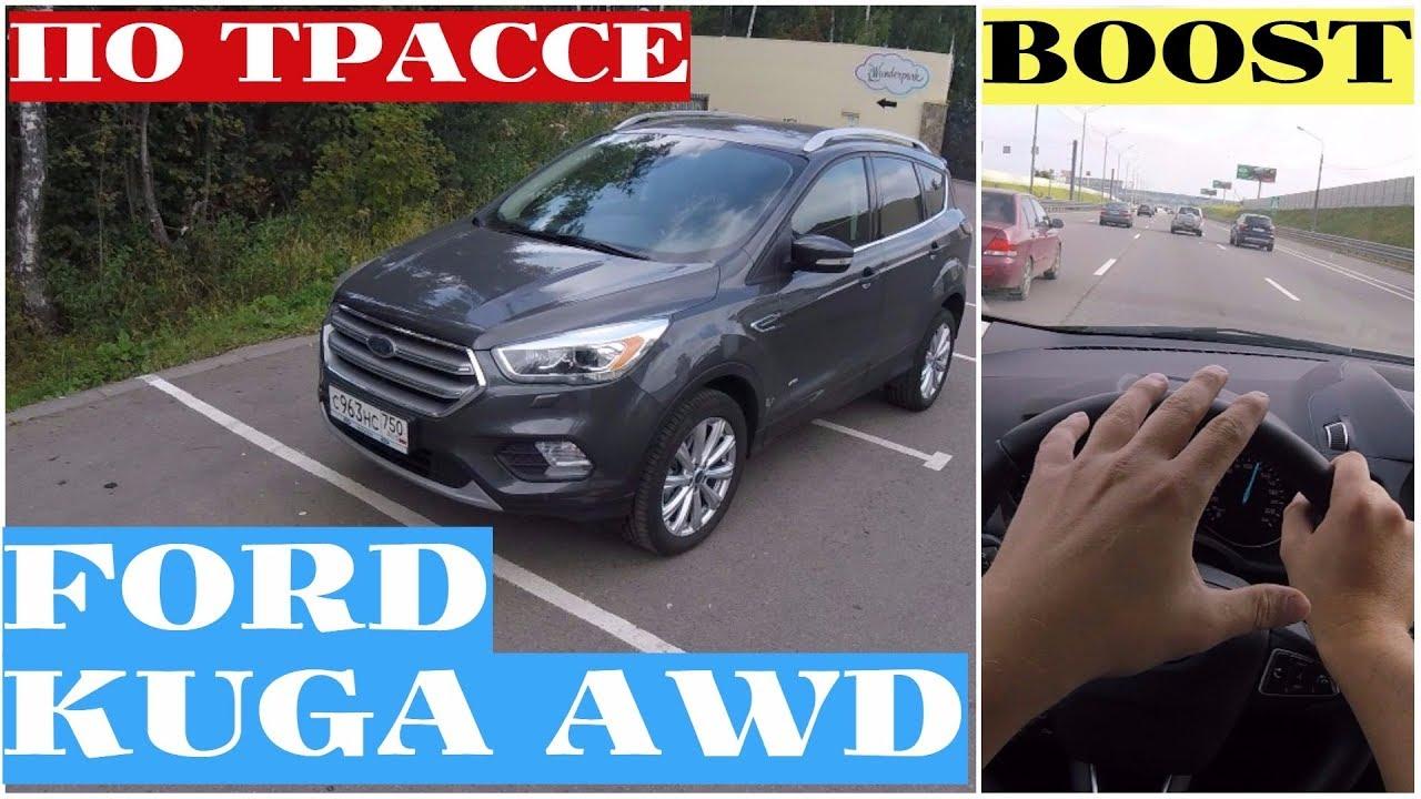 Ford Kuga -  по трассе под ecoboost'ом