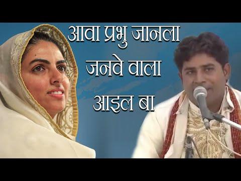 Bhojpuri Song By Haribhajan Paswan And Saathi From Uttar Pradesh | 67Th Nirankari Sant Samagam 2014
