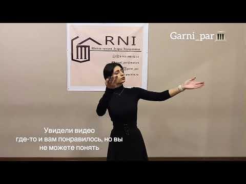 4 серия) как же нужно танцевать на свадьбах, армянские танцы,д/з конце видео)Гарни пар