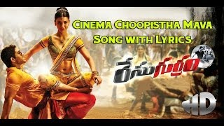 Race Gurram Promotional Full Songs HD - Cinema Choopistha Mava Song with Lyrics - Allu Arjun