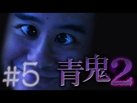 瀬戸弘司の青鬼2 その5 - YouTube