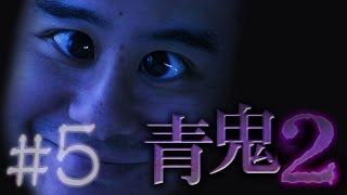 瀬戸弘司の青鬼2 その5
