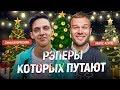 КАКИХ РЭПЕРОВ ПУТАЮТ ПО ГОЛОСУ mp3