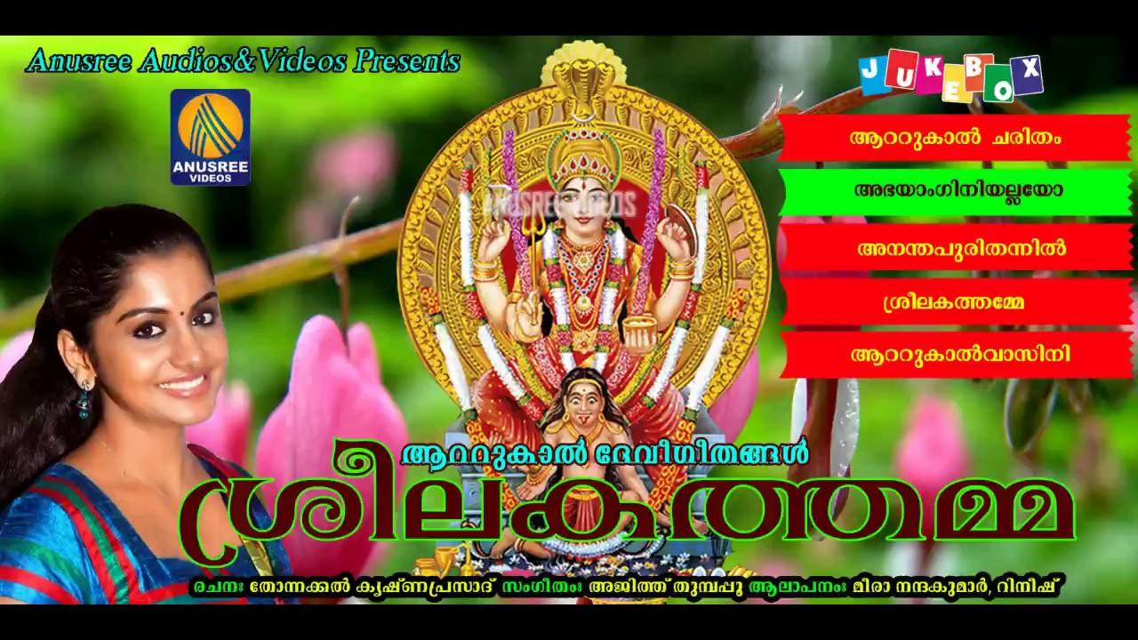 Aattukalammaku pongala attukal amma devotional songs malayalam.