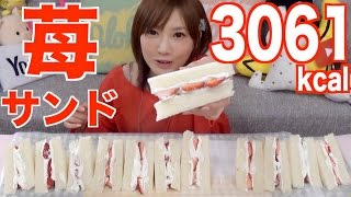 【大食い】練乳入りいちごサンド 食パン3斤分 3061kcal【木下ゆうか】 thumbnail
