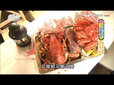 【台中】妃黛美式海鮮  海鮮就是要用手扒才對味 食尚玩家 20160314