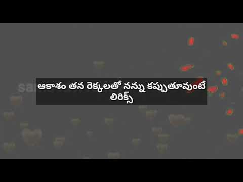 Akasham thana rekkala tho nannu kappu thu unte (lyrics )kalusukovalani . ravi reddy