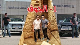 رحلة استكشاف السعودية - الجوف