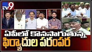 AP politics turns into a stream of complaints : Election Watch - TV9
