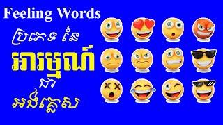Learn Feeling English Words / រៀនពាក្យប្រភេទនៃអារម្មណ៍ទាំងអស់