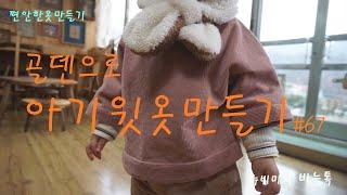 골덴으로아기윗옷만들기/따뜻하고편안한아기골덴옷만들기/라그…
