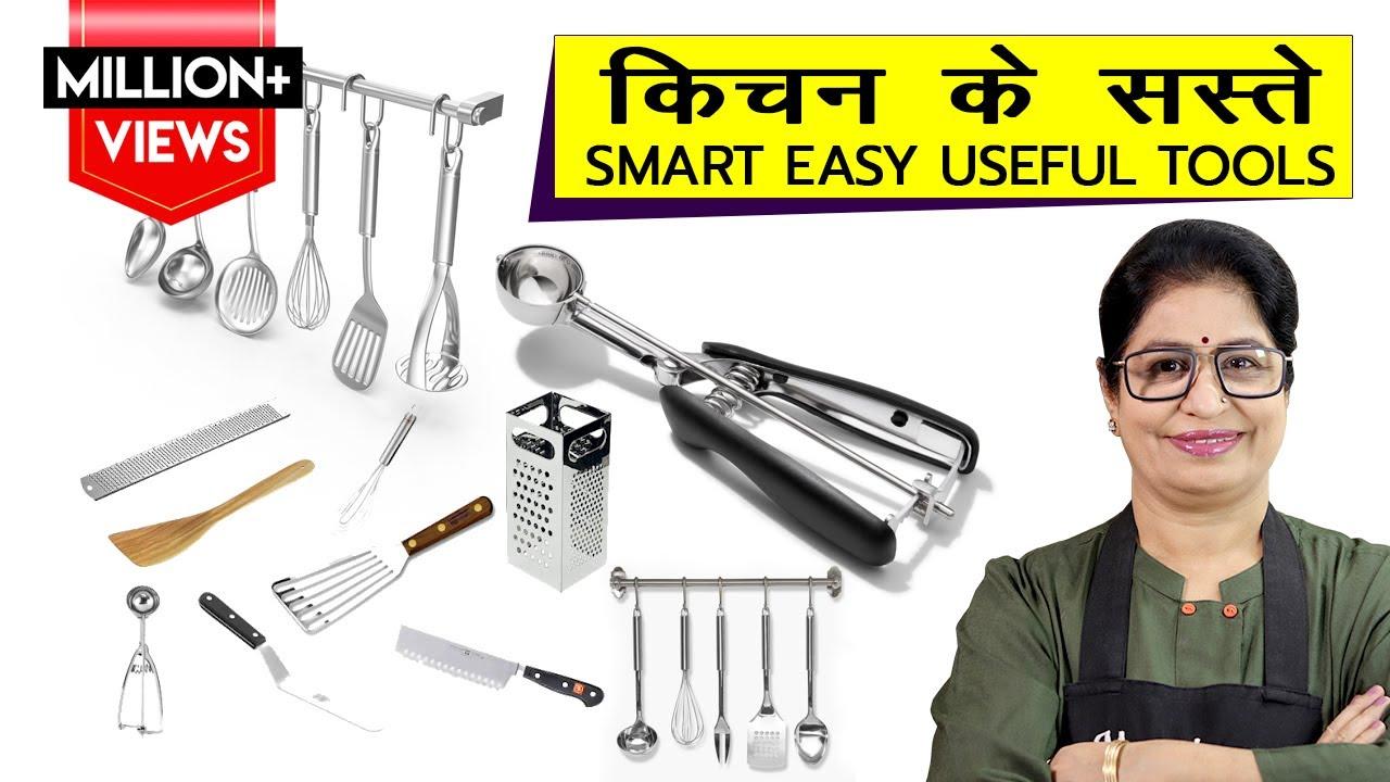 किचन के सस्ते स्मार्ट टिप्स जो आपके पास होनी चाइये | Smart Essential Kitchen Gadgets for Beginners |