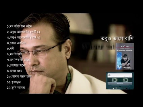 Asif Akbar   Tobuo Valobashi - (2004)   Full Album Audio Jukebox