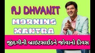 RJ DHVANIT || MORNING MANTRA || 26-10-2017