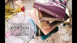 Скрап-товары с Aliexpress/Небольшой МК/Кожзам