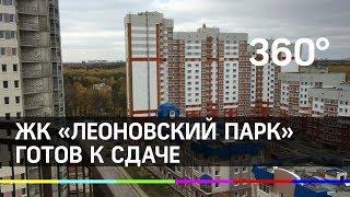 17-летний долгострой ЖК «Леоновский парк» в Балашихе готов к сдаче