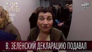 Как Владимир Зеленский декларацию подавал    Вечерний Киев 2016