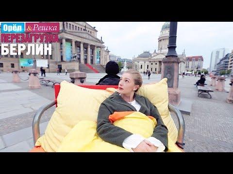 #17 Берлин. Орёл