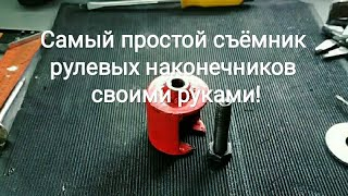 пРОСТОЙ СЪЕМНИК РУЛЕВЫХ НАКОНЕЧНИКОВ СВОИМИ РУКАМИ)