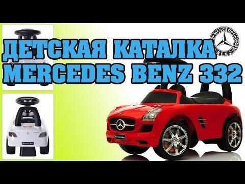 Распаковка детской каталки-машинки Mercedes-Benz SLS AMG 332/332P/332Z