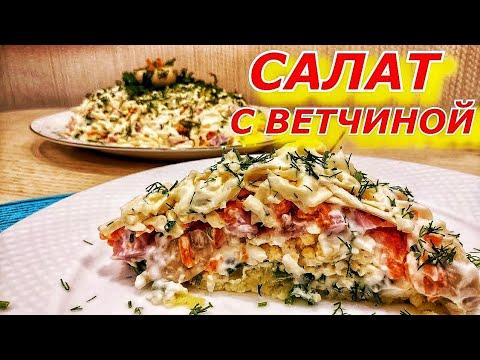 Салаты праздничные легкие.Салат с ветчиной, шампиньонами и помидорамииз YouTube · Длительность: 2 мин5 с