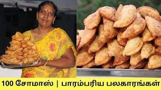 வீட்டு முறையில் 100 சோமாஸ் | பாரம்பரிய பலகாரங்கள் | 100 Home made Somas