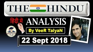 22 September 2018 - The Hindu News Paper Analysis - India-Pak Relation, Rafaledeal in Hindi By VeeR