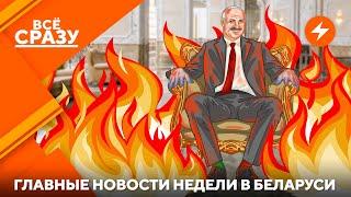 Экономика в огне / Марши возвращаются / Новые выборы президента