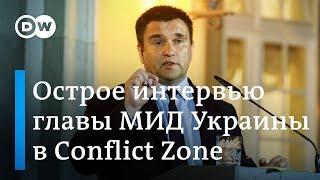 Неудобное интервью DW c главой МИД Украины - Conflict Zone на русском