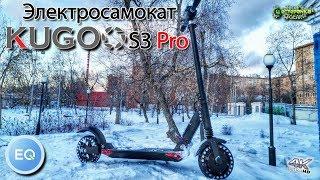 Електросамокат KUGOO S3 Pro повний огляд