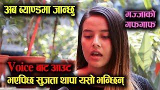 The Voice बाट आउट  भएपिछ Sujata Thapa यसो भन्छिन् ,अब ब्याण्डमा जान्छु || Mazzako TV