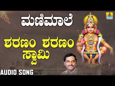 ಶರಣಂ-ಶರಣಂ-ಸ್ವಾಮಿ- -mani-male- -k-yuvaraj- -kannada-devotional-songs- -jhankar-music