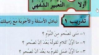8 УРОК. 3 ТОМ. Арабский в твоих руках.