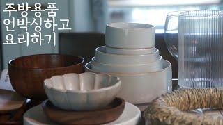 ENG) 오늘의 집밥 #2ㅣ주방용품 언박싱과 명란두부계…