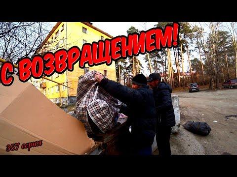 ВОЗВРАЩЕНИЕ В ЖЕСТОКУЮ РЕАЛЬНОСТЬ / 357 серия (18+)