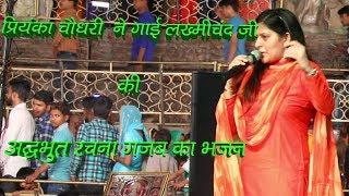 प्रियंका चौधरी ने लख्मीचंद का गजब भजन गाया   Priyanka Choudhary   Malhar folk music